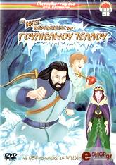 oi nees peripeteies toy goylielmoy telloy dvd photo