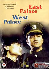 east palace west palace dvd photo