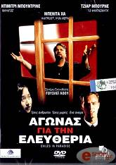 agonas gia tin eleytheria dvd photo