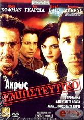 akros empisteytiko dvd photo