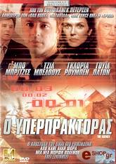 o yperpraktoras dvd photo