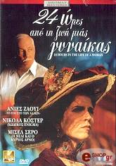 24 ores apo ti zoi mias gynaikas dvd photo