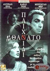paixnidi me ton thanato dvd photo