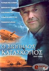 o siopilos kataskopos dvd photo