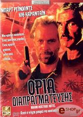oria diapragmateysis dvd photo