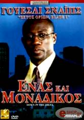enas kai monadikos dvd photo
