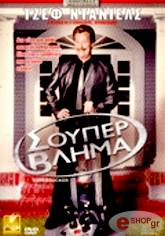soyper blima dvd photo