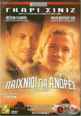 paixnidi gia antres dvd photo