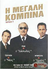 i megali kompina dvd photo