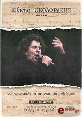 mikis theodorakis to tragoydi toy nekroy adelfoy dvd photo