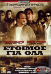 etoimos gia ola dvd photo