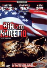 bia sto kolegio dvd photo