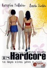 hardcore dvd photo