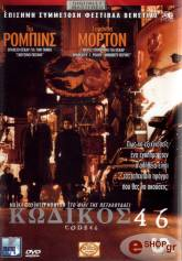 kodikos 46 dvd photo