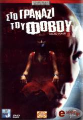 sto granazi toy foboy dvd photo
