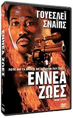 ennea zoes dvd photo
