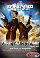 apo tin gallia me agapi dvd photo