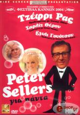 peter sellers gia panta dvd photo