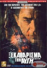 xekatharisma tin aygi dvd photo