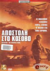 apostoli sto kosobo dvd photo
