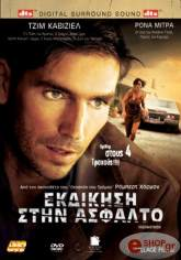 ekdikisi stin asfalto dvd photo