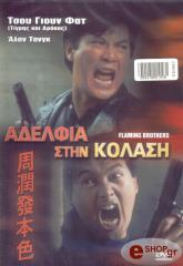 adelfia stin kolasi dvd photo