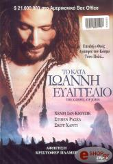 to kata ioanni eyaggelio dvd photo