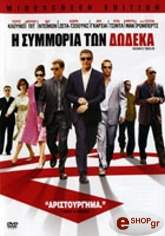 i symmoria ton dodeka dvd photo