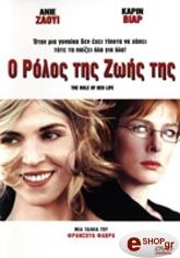o rolos tis zois tis dvd photo