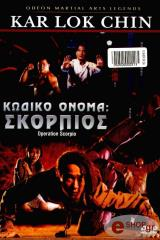 kodiko onoma skorpios dvd photo