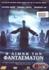 i limni ton fantasmaton dvd photo