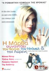 i martha synanta ton frank dvd photo