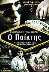 o paixtis dvd photo