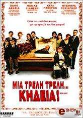 mia treli treli kideia dvd photo