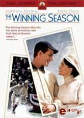winning season dvd photo