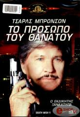 to prosopo toy thanatoy dvd photo
