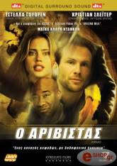 o aribistas dvd photo