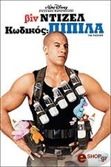 kodikos pipila dvd photo