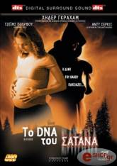 to dna toy satana dvd photo