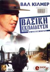 basiki ekpaideysi dvd photo