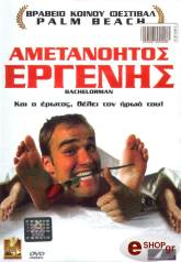 ametanoitos ergenis dvd photo