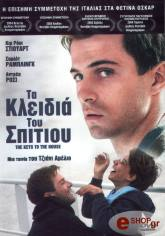 ta kleidia toy spitioy dvd photo