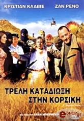 trelli katadioxi stin korsiki dvd photo