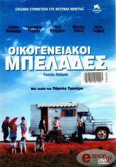 oikogeneiakoi mpelades dvd photo