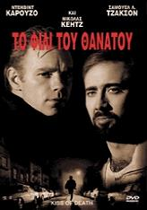 to fili toy thanatoy dvd photo
