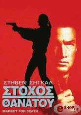 stoxos thanatoy dvd photo