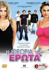 i theoria toy erota dvd photo