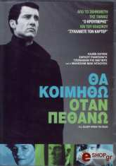 tha koimitho otan pethano dvd photo