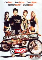 supercross dvd photo