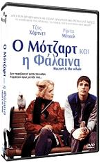 o motsart kai i falaina dvd photo